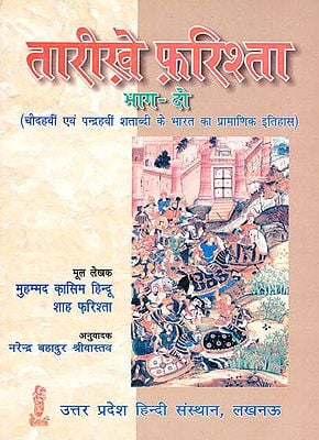 तारीख़े फ़रिश्ता: Tarikhe Farishta-Authentic History of Fourteenth and Fifteenth Century of India (Part-2)