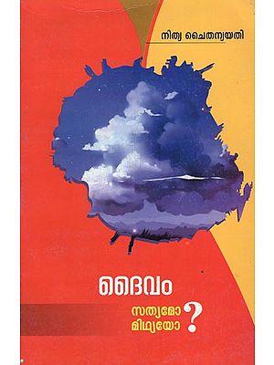 Daivam Satyamo Midhyayo? ( Malayalam )