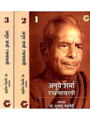 अनूप शर्मा रचनावली: Collected Works of Anoop Sharma (Set of 3 Volumes)