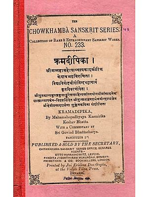 क्रमदीपिका - Krama Dipika (An Old and Rare Book)