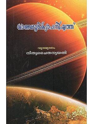 Mandukya Upanishad (Malayalam)