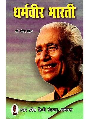 धर्मवीर भारती (व्यक्तित्व एवं कृतित्व): Dharam Veer Bharti
