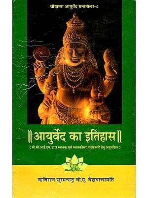 आयुर्वेद का इतिहास - History of Ayurveda