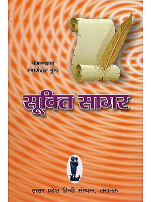 सूक्ति सागर - Sukti Sagar