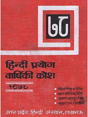 हिंदी प्रयोग वार्षिकी कोष - Hindi Prayog Varshiki Dictionary (An Old and Rare Book)