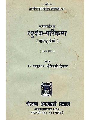 रघुवंश-परिक्रमा - Raghuvansh Parikrama - Solved Papers (An Old and Rare Book)