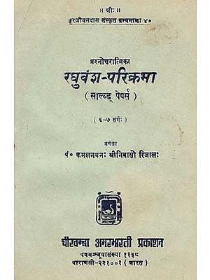 रघुवंश-परिक्रमा - Raghuvansh Parikrama - Solved Papers (An Old and Rare Book)