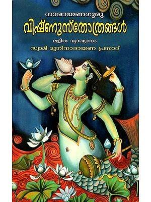 Vishnu Stotr Angal (Malayalam)