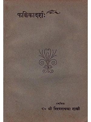 फक्कीकादर्श-Manual (Old and Rare Book)