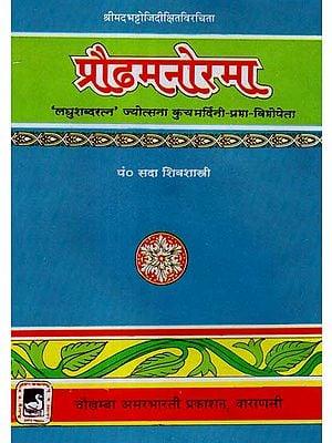 प्रौढमनोरमा - Praudhamannorama of Bhattoji Dikshita