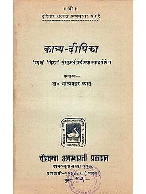 काव्य-दीपिका - Kavya Dipika (An Old and Rare Book)
