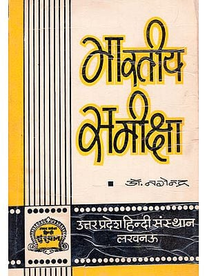 भारतीय समीक्षा: Indian Review (An Old and Rare Book)