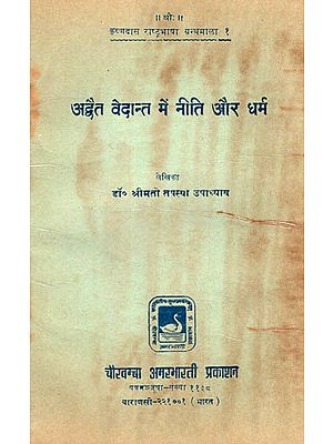 अद्वैत वेदान्त में निति और धर्म - Ethics and Dharma in Advaita Vedanta (An Old and Rare Book)