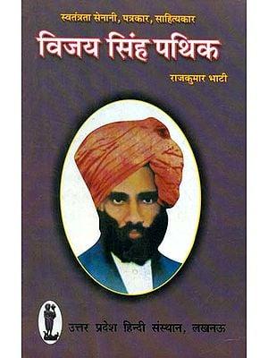 विजय सिंह पथिक- Vijay Singh Pathik (Freedom Fighter, Journalist, Litterateur)