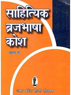 साहित्यिक  ब्रजभाषा कोष- Literary Braj Bhasha Dictionary (Part 2)