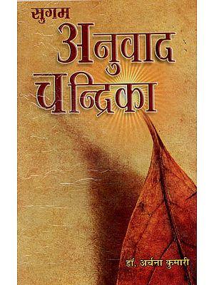 सुगम अनुवाद चन्द्रिका - Sugam Anuvada Chandrika