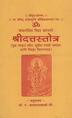 चंचलचित स्थिर करणारे श्रीदत्तस्तोत्र - Chanchal Chitta Sithir Karanare Shridatta Stotra (Marathi)