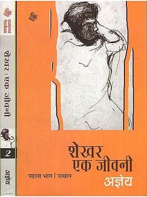 शेखर: एक जीवनी: Ajneya's Novel : Shekhar- A Biography (Set of 2 Volumes)
