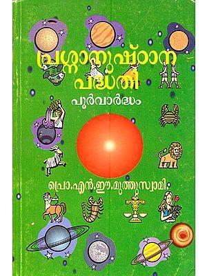 Jyotish Pramana Manjari (Malayalam)