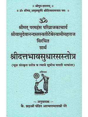 सार्थ श्रीदत्तभावसुधारस्तोत्र - Shri Dattabhav Sudharas Stotra With Meaning (Marathi)