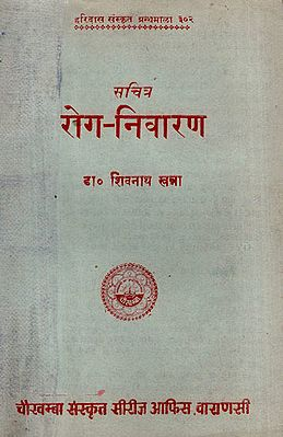 सचित्र रोग - निवारण - Sachitra Roga Nivarana - Treatment (An Old and Rare Book)