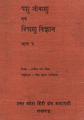 पशु जीवाणु एवं विषाणु विज्ञान- Veterinary Bacteriology and Virology (Part-2)-  An Old and Rare Book