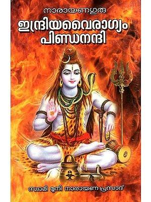 Indriya Vairagyam Pindanandi (Malayalam)