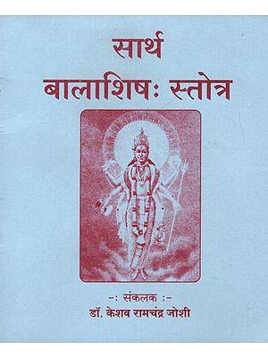 सार्थ बालाशिष: स्तोत्र - Balashish Stora With Meaning (Marathi)