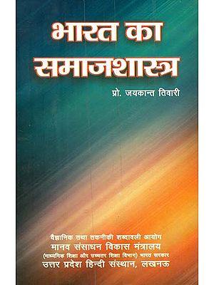 भारत का समाजशास्त्र- Sociology of India