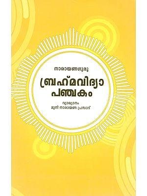 Narayana Guru Brahmavidya Panchakam (Malayalam)