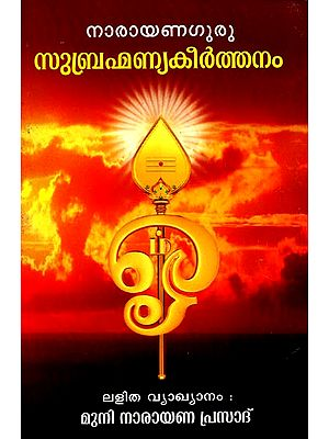 Subrah Manya Keertanam (Malayalam)