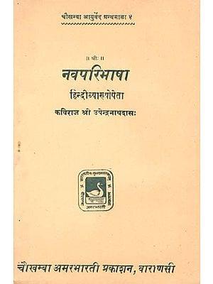 नवपरिभाषा - Navaparibhasa (An Old and Rare Book)