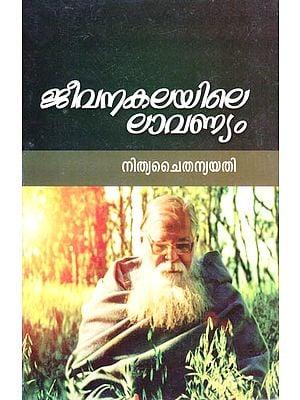 Jeevana Kalayile Lavanyam (Malayalam)