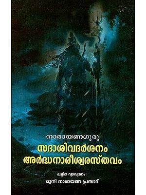 Sadasiva Darsanam Ardhanarisvara Stavam (Malayalam)