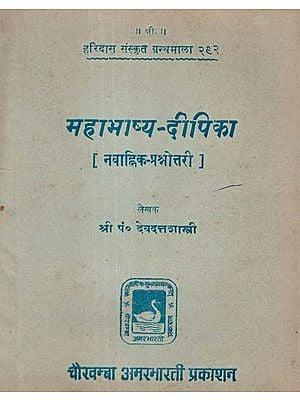 महाभाष्य - दीपिका - Mahabhasya Dipika (An Old and Rare Book)