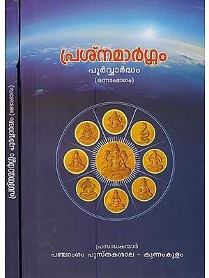 Prashna Margam Poorvardham in Malayalam (Set of 2 Volumes)