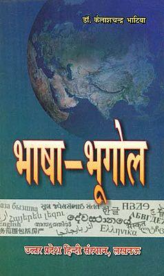 भाषा भूगोल- Language Geography