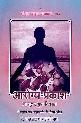 आरोग्य - प्रकाश - Arogya - Prakash