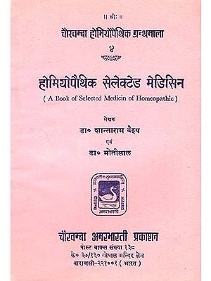 होमियोपैथिक सेलेक्टेड मेडिसिन - A Book of Selected Medicin of Homeopathic (An Old and Rare Book)