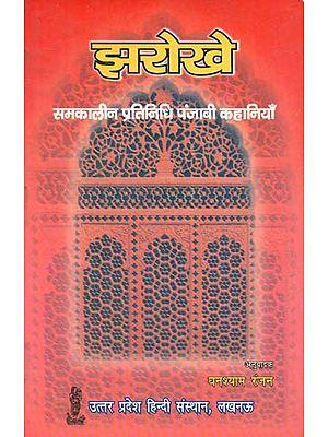 झरोखे- Jharokhe (Contemporary Representative Punjabi Stories)