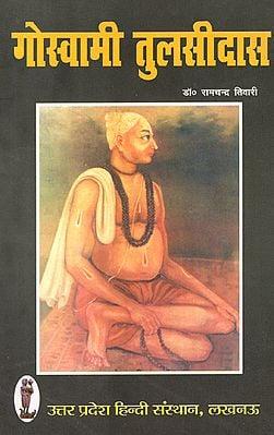 गोस्वामी तुलसीदास - Life Story of Goswami Tulsidasa