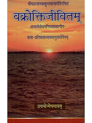 वक्रोक्तिजीवितम् - Vakrokti Jivitam