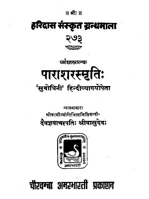 पाराशरस्मृति: - Parasarasmrti (Edited With The Subodhini Hindi Commentary by Daivajna Vachaspati Sri Vasudeva)