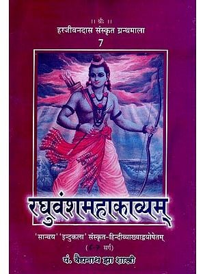 रघुवंशमहाकाव्यम् - Raghuvansa Mahakavyam (Canto - 6 & 7)