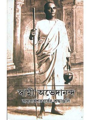 স্বামী অভেদানন্দ জন্মসার্ধশতবর্ষের শ্রদ্ধাঞ্জলি: Swami Abhedananda: Janma shardhoshotoborsher Shradhanjali (Bengali)