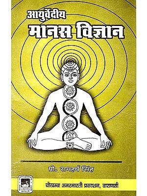 आयुर्वेदीय मानस विज्ञान - Ayurvediya Manas Vijnana