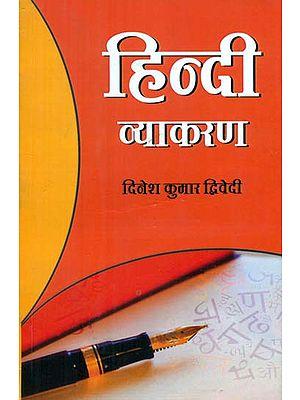 हिन्दी व्याकरण- Hindi Grammer