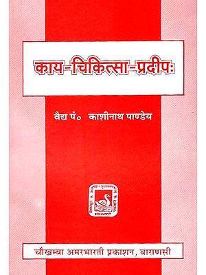 काय चिकित्सा प्रदीप - Kaye Chikitsa Pradeep