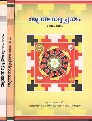 Thantrasamuchayam in Malayalam (Set of 3 Books)
