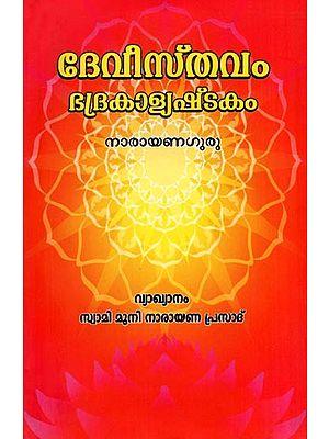 Devistavam Bhadrakali Astakam (Malayalam)